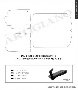 CR-Z フロント2枚 + ロングラゲッジマット