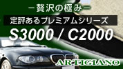 RTプレミアム(S3000/C2000)シリーズ