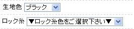 プルダウン(生地、ロック糸色)