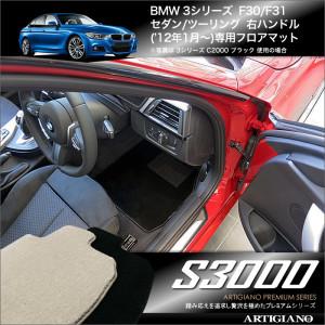 BMW 3シリーズ セダン・ツーリング(F30・F31)