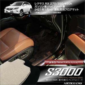 RX運転席3000