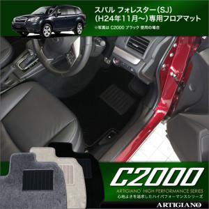 フォレスターC2000