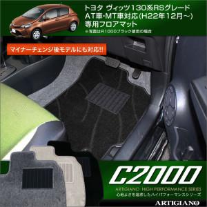 ヴィッツC2000