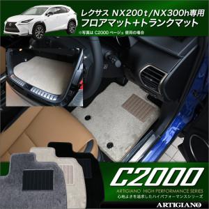 NXC2000