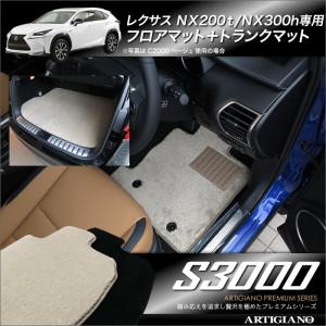 NXS3000