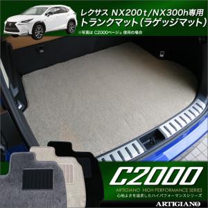 NXトランクC2000