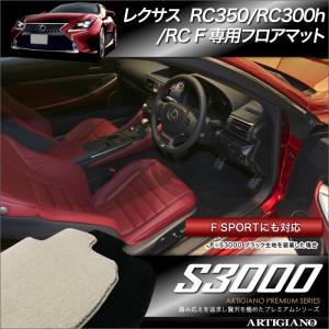 レクサスRC S3000