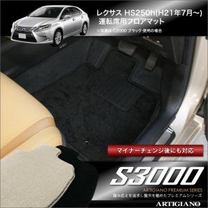 HS250h運転席
