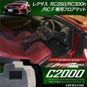 レクサスRC C2000