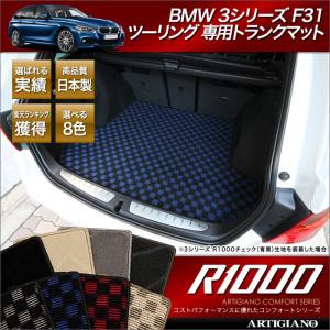 BMW3 トランク