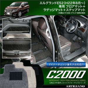 エルグランドC2000