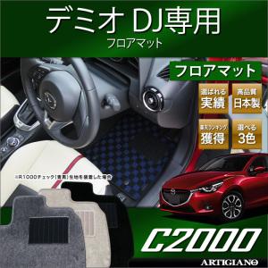デミオC2000