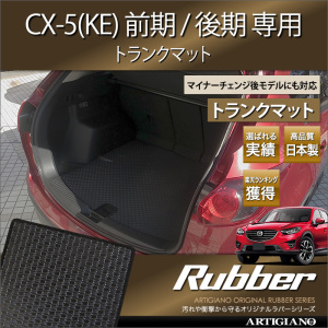 CX-5ラバー
