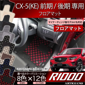 CX-5本体