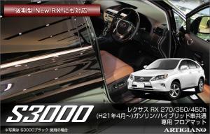レクサスRXS3000