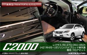レクサスRXC2000