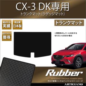 CX-3 ラバー