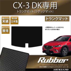 CX-3ラバー