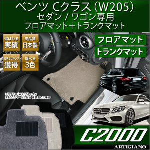 CクラスC2000