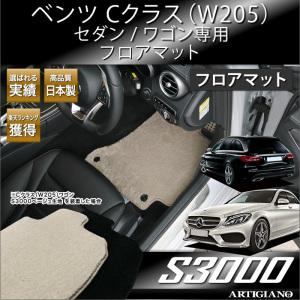 CクラスS3000
