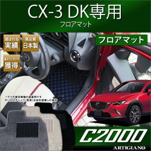 CX-3 C2