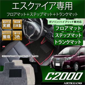 エスクァイアC2000