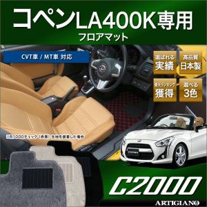 コペンC2000
