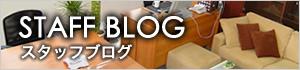 スタッフブログバナー