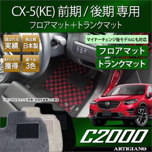 CX-5 C2000