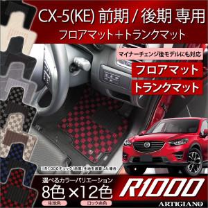 CX-5 R1000