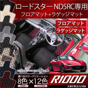 ロードスターR1000