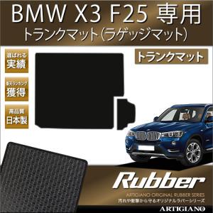 BMW X3ラバー