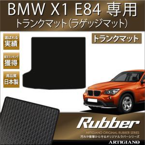 BMW X1ラバー