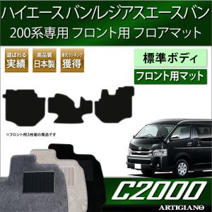 ハイエースフロントC2000