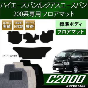 ハイエースセットC2000