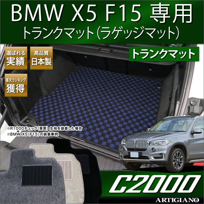 X5 C2000トランク