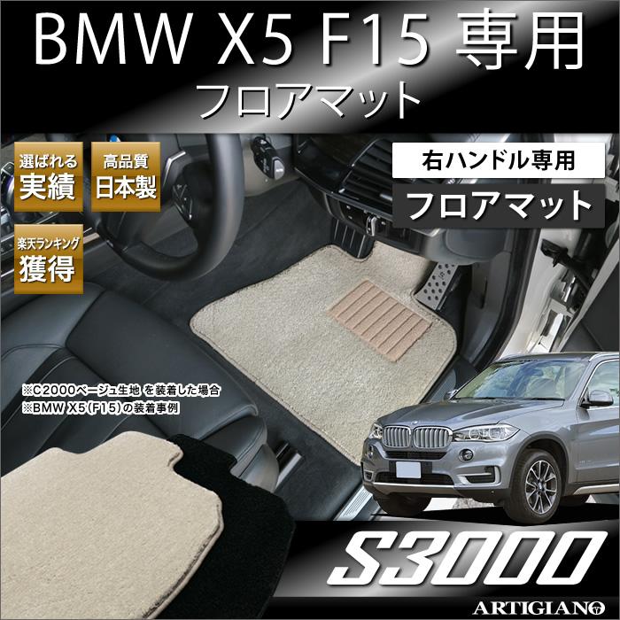 X5 S3000