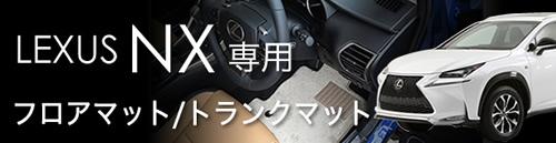 レクサスNXバナー