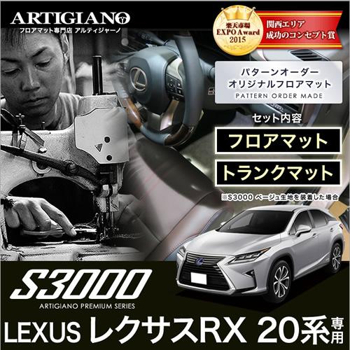 レクサスRXフル S3
