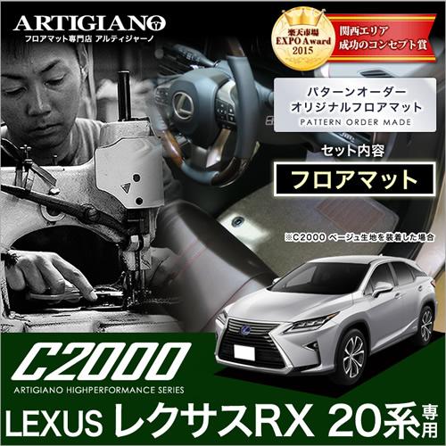 レクサスRX C2000