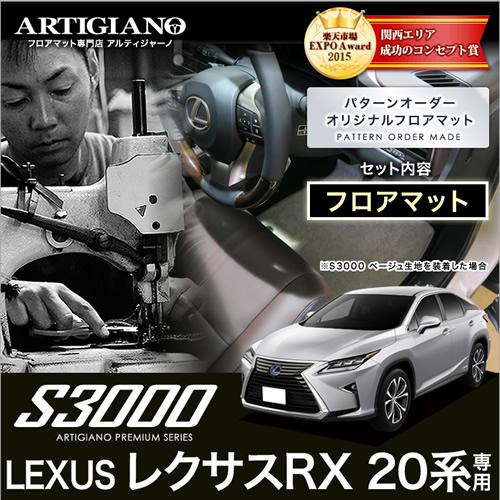 レクサスRX S3000