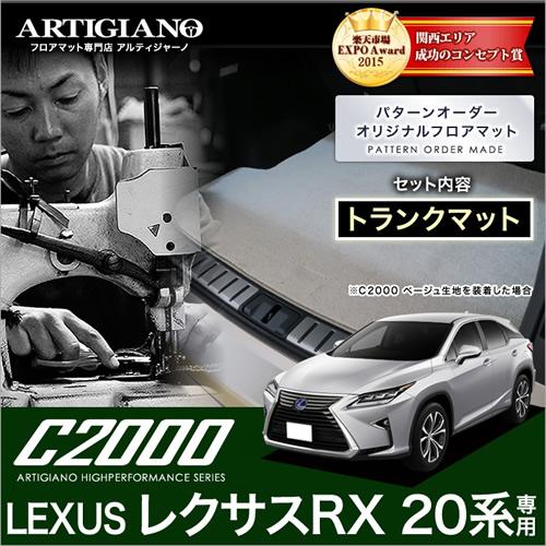 レクサスRX C2