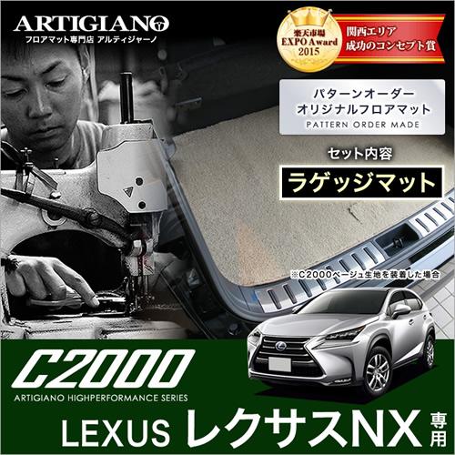 レクサスNX C2タイトル