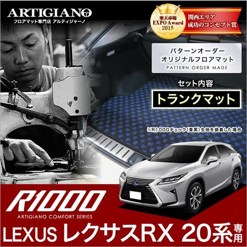 レクサスRX R1
