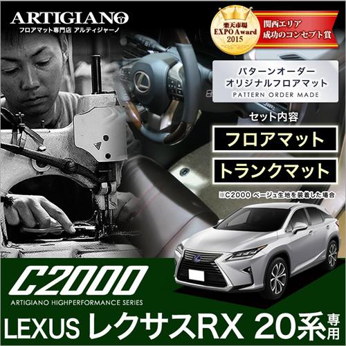 レクサスRXフル C2