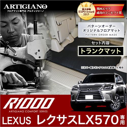 LX トランクR1000