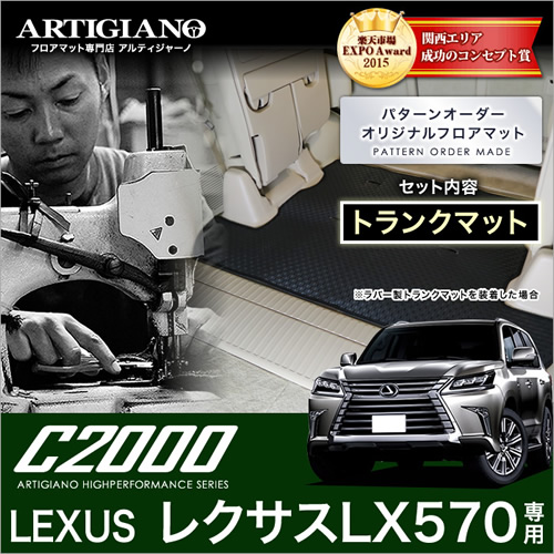 LX トランクC2000