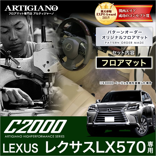 LX フロアC2000