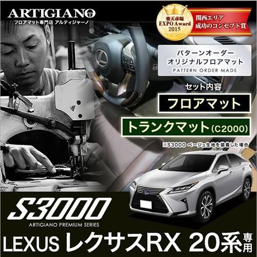 RX S3+C2