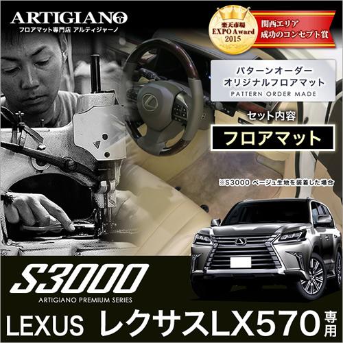 LX フロアS3000